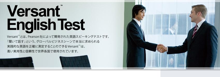 Versantとは、Pearson社によって開発された英語スピーキングテストです。「聞いて話す」という、グローバルビジネスシーンで本当に求められる実践的な英語を正確に測定することのできるVersantは、高い実用性と信頼性で世界各国で使用されています。